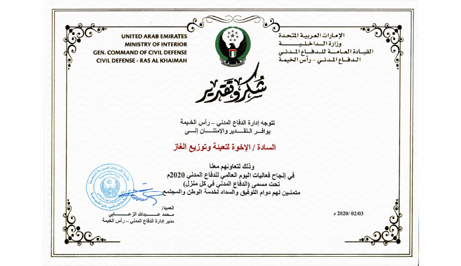 Brothers Gas has received Appreciation Certificate from RAK Civil Defense