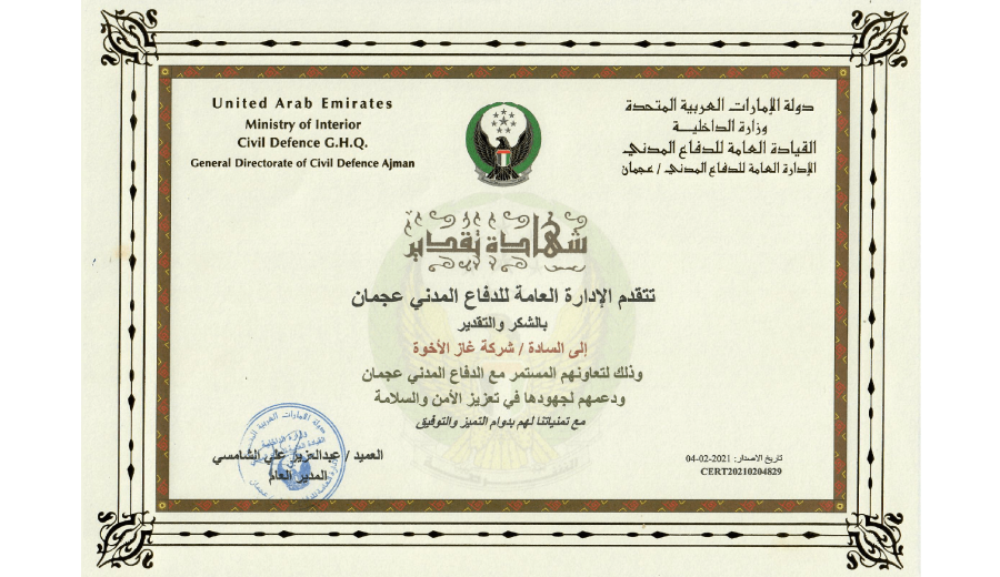 Brothers Gas has received Appreciation Certificate from Ajman Civil Defence